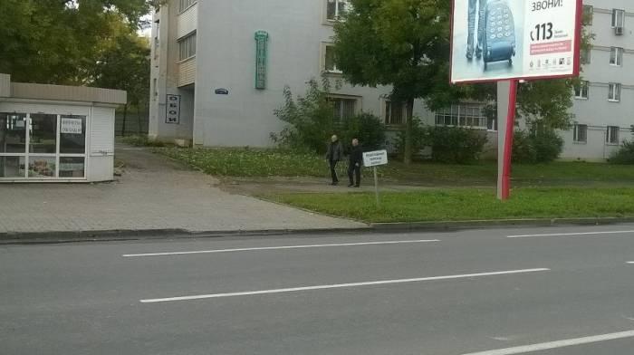 """Табличка сообщает о том, что """"Пешеходный переход закрыт"""". Фото Анастасии Вереск"""