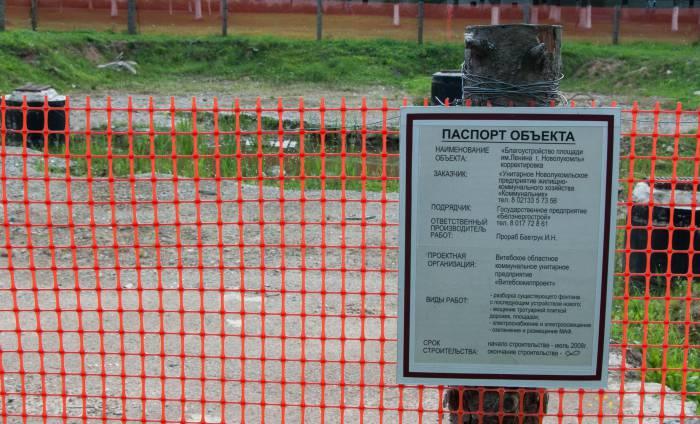 """Строка """"срок строительства"""" в паспорте объекта красноречиво свидетельствует, что реконструкции придется ожидать долго. Фото Анастасии Вереск"""