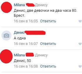 Секс сообщения девушек