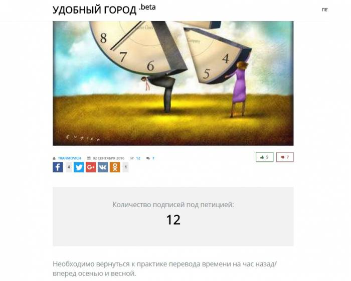 Скриншот сайта petitions.by