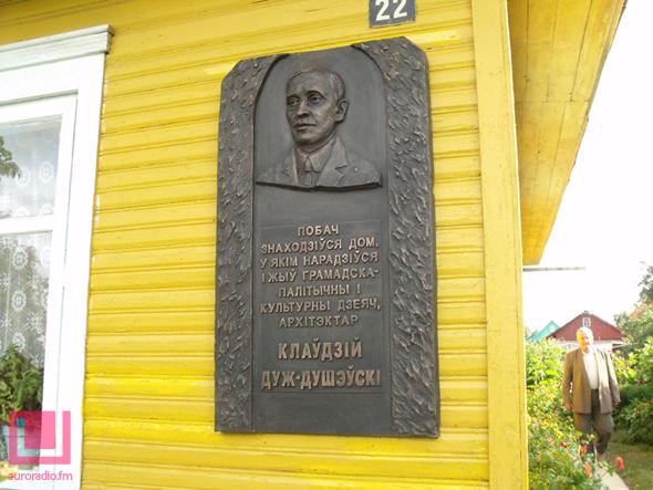Мемориальная доска на доме в Глубоком. Фото euroradi.fm