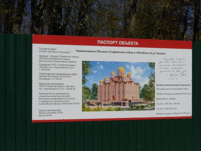 Паспорт объекта «Софийский собор в городе Витебске по улице Чехова»