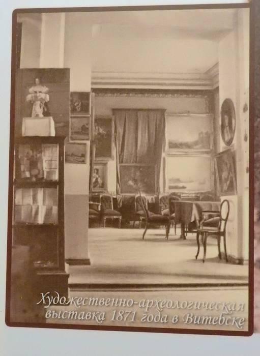 Выставка 1871 года в Витебске