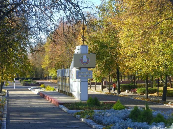 Доска почета города Витебска