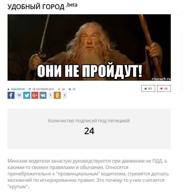 Скриншот сайта petitions.by
