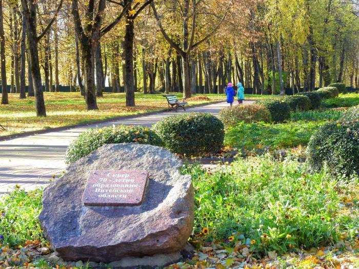 Сквер 70-летия образования Витебской области
