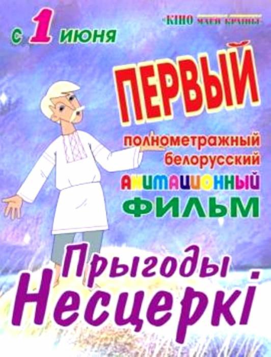 """афиша белорусского мультфильма """" Нестерка"""""""