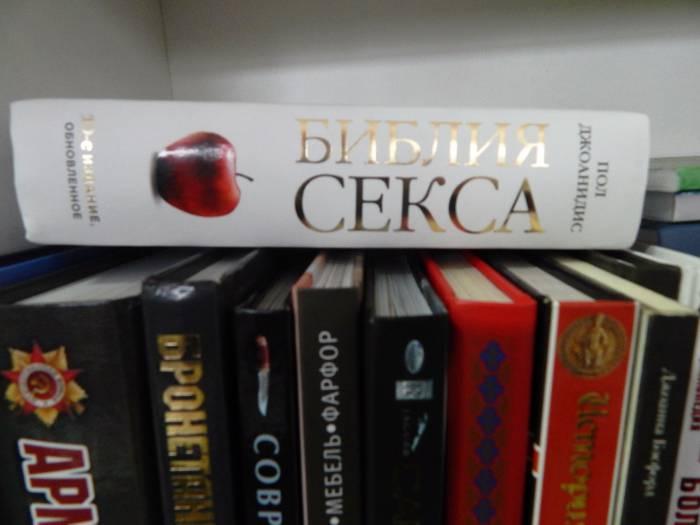 книги о сексе