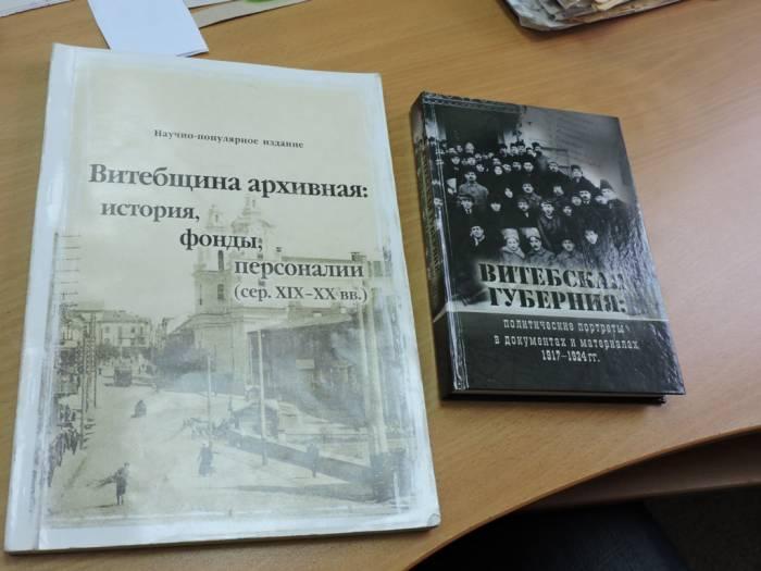витебск, архив, книги