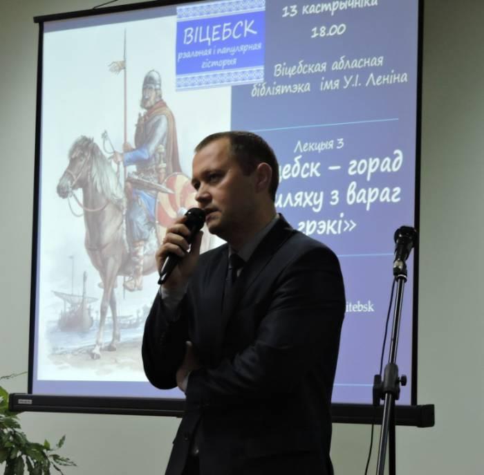 витебск, курсы истории, областная библиотека, юрчак