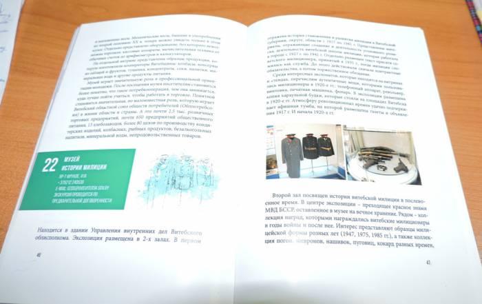 витебск, книга, пивовар, музеи