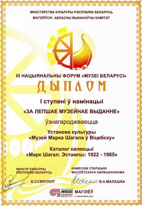 диплом музею Марка Шагала «За лучшее музейное издание»