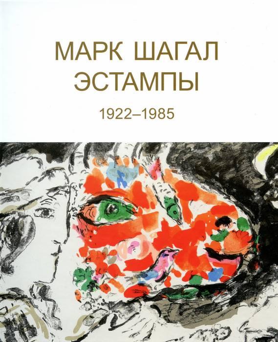 каталог «Марк Шагал. Эстампы: 1922 - 1985»