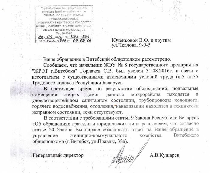 ответ на письмо Юченковой