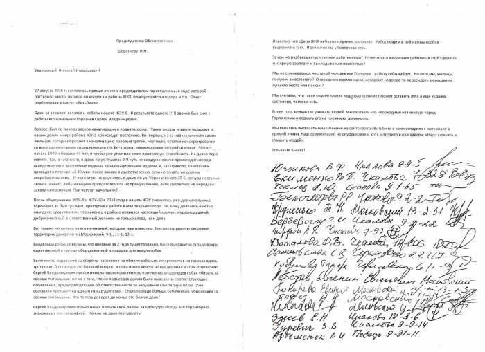 письмо Юченковой