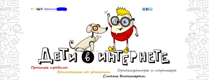 """проект МТС """"Дети в интернете"""""""