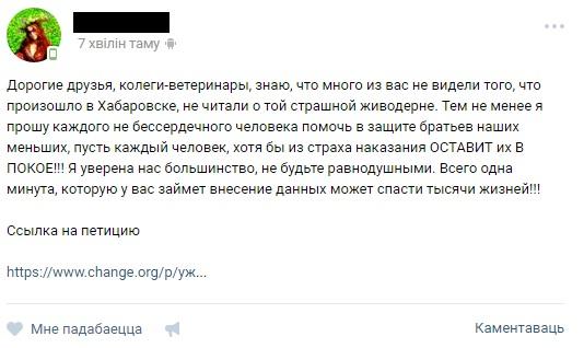 Сообщение в группе Ветеринарной Академии в социальной сети Вконтакте