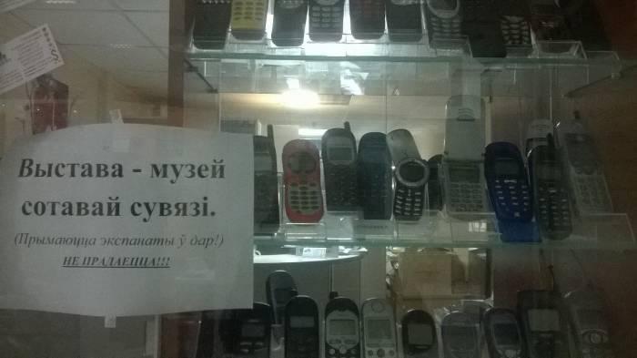 """Кстати, недавно у """"музея"""" появилась новая вывеска, на белорусском языке. Фото Анастасии Вереск"""