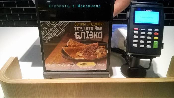 Оформление витебского Макдональдса, правда, говорит об обратном. Фото Анастасии Вереск