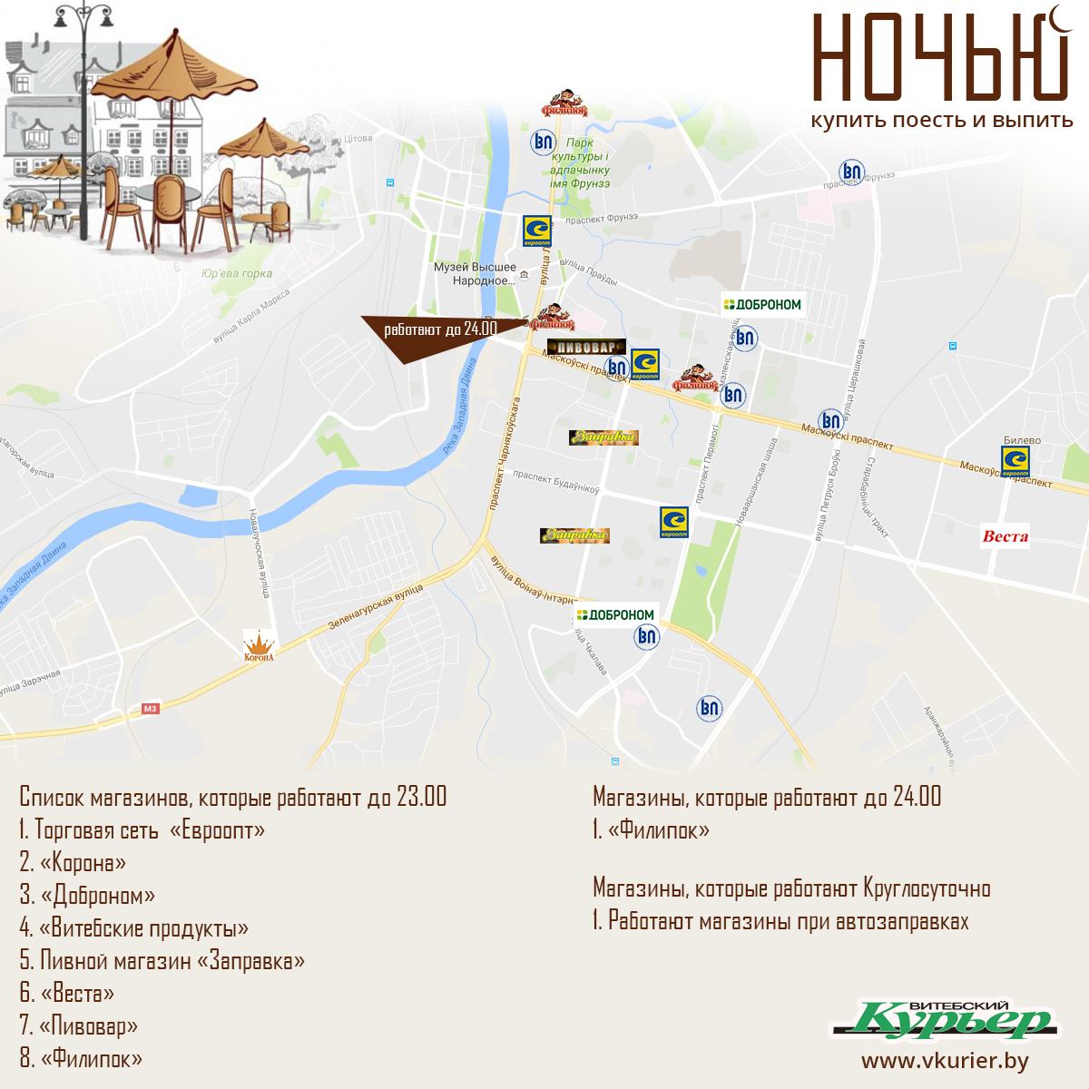 inf_169-karta-magazinov-nochyu