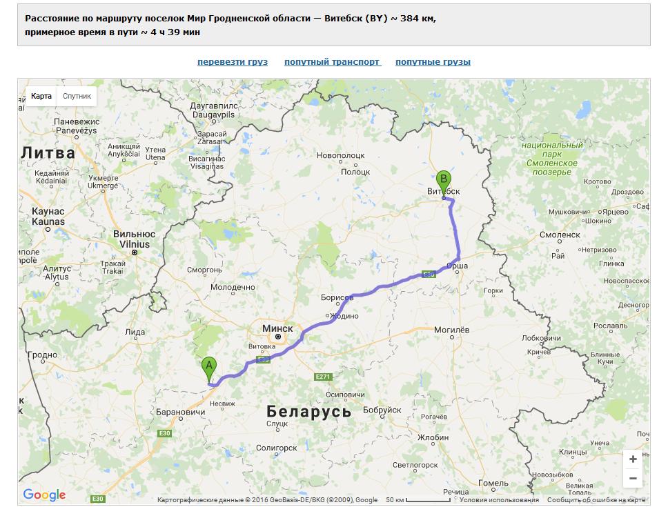 маршрут Витебск - Мирский замок