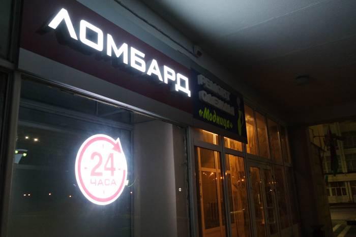 Круглосуточных магазинов в Витебске нет,зато появился круглосуточный ломбард. Фото Анастасии Вереск