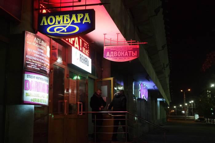 Ломбардов много не бывает: в этом же здании расположен еще один, с обычным режимом работы. Фото Анастасии Вереск