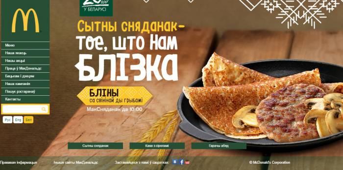 Сайт Макдональдса теперь тоже на белорусском языке