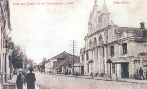 Синагога на Суворовской улице. Фото radzima.org