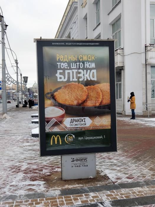 макдональдс