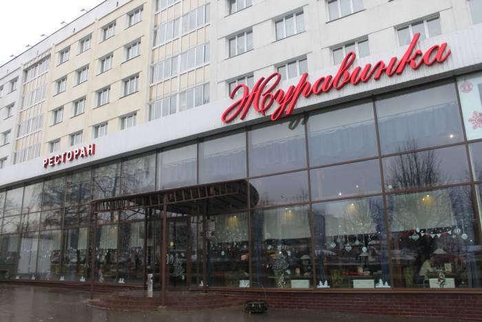 ресторан, журавинка, витебск