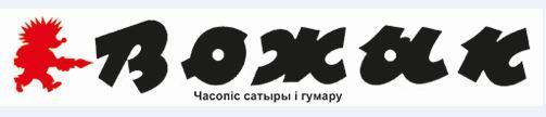 вожык