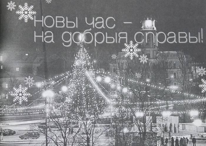 """Главная витебская ёлка на площади Свободы. """"Народнае слова"""", 2000 год. Фото Анастасии Вереск"""