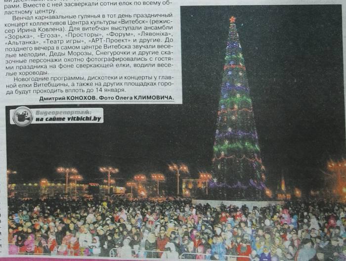 """Современная ёлка в витебской газете. """"Витьбичи"""", 2015 год. Фото Анастасии Вереск"""