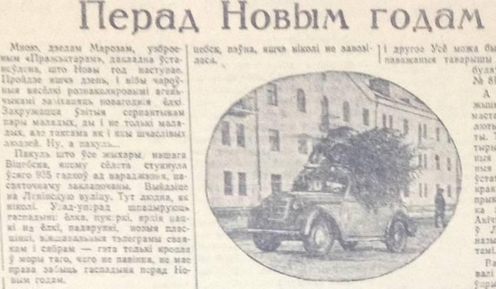 """Ёлки едут! """"Витебский рабочий"""", 1956 год. Фото предоставлено сотрудником витебского архива Светланой Мясоедовой"""