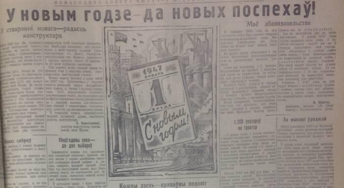 Праздничный плакат 1947 года. Фото предоставлено сотрудником витебского архива Светланой Мясоедовой