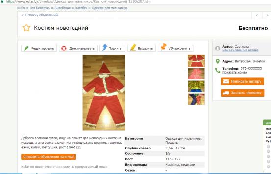 Есть на сайте и объявления, где предлагают обменяться костюмами