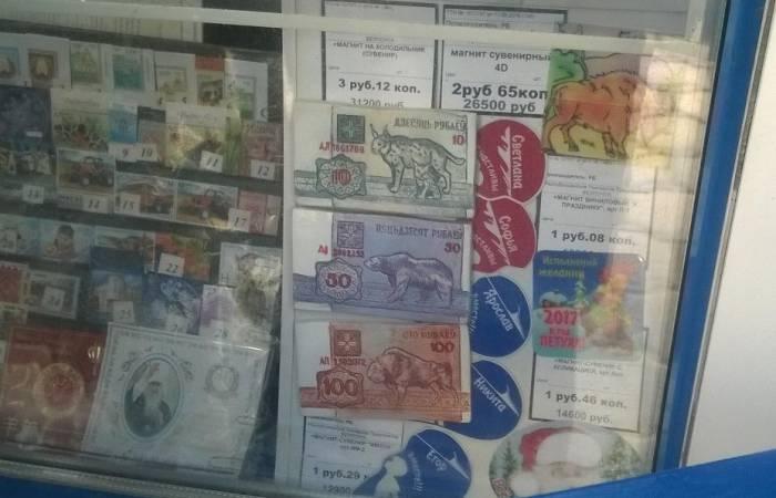 Магниты в виде банкнот образца 1992-1999 года. Фото Анастасии Вереск