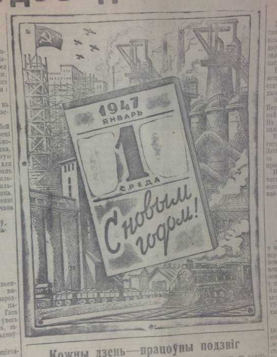 """Первый номер """"Витебского рабочего"""" за 1947 год. Фото предоставлено Светланой Мясоедовой"""