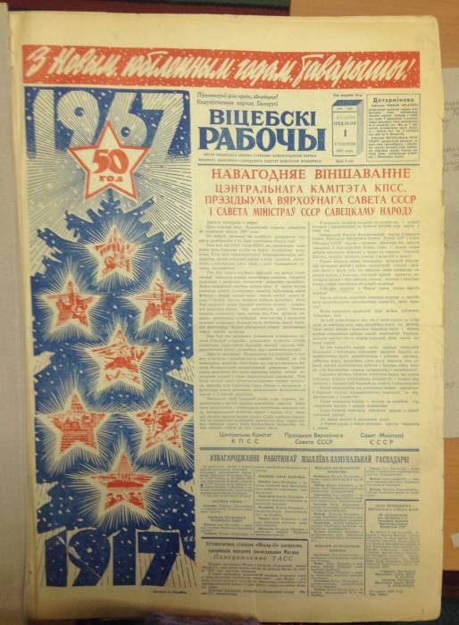 """Первый номер """"Витебского рабочего"""" в 1967 году. Фото предоставлено Светланой Мясоедовой"""