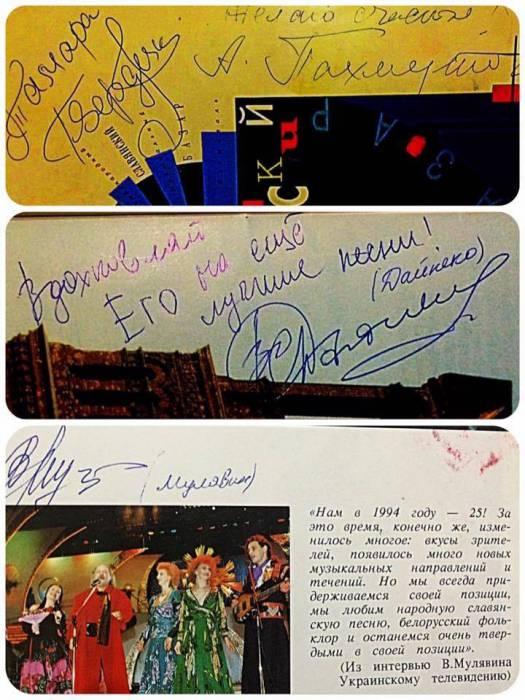 Рекламный буклет Славянского базара 1994 года с автографом Владимира Мулявина. Фото Олег Аверин