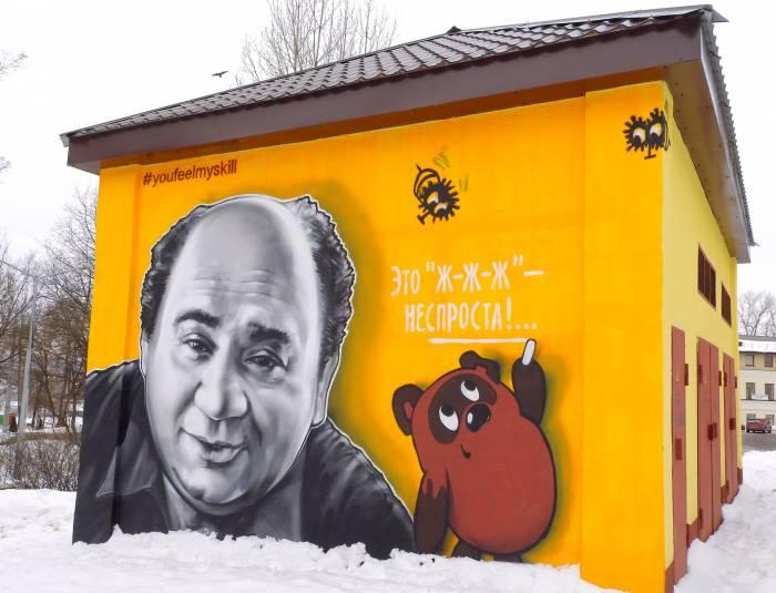 граффити Леонов Винни