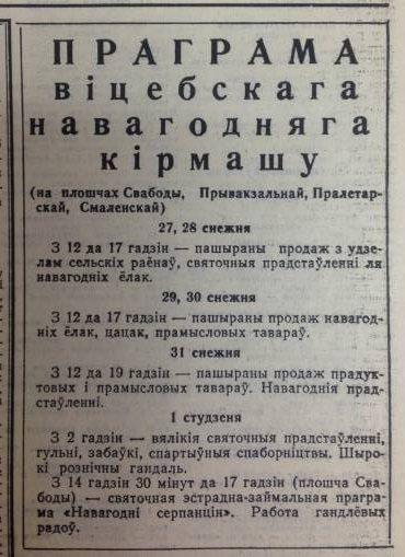 Со страниц Витебского рабочего жителей города приглашали на ярмарки. Фото предоставлено Светланой Мясоедовой
