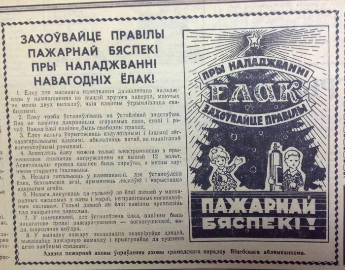 """Статья в """"Витебском рабочем"""" от 21.12.1966 года. Фото предоставлено Светланой Мясоедовой"""