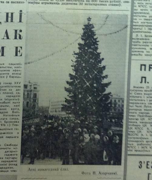 Вот такая елка в канун 1967 года украшала площадь Свободы. Фото предоставлено Светланой Мясоедовой