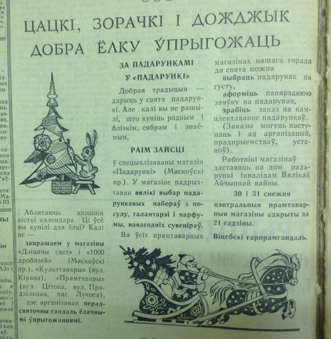 Со страниц газеты жителей Витебска зазывали покупать подарки. Фото предоставлено Светланой Мясоедовой
