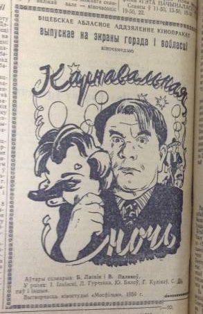 """Афиша из газеты """"Витебский рабочий"""" за 11.01.1957. Фото предоставлено Светланой Мясоедовой"""