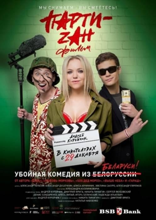 Новая белорусская комедия. Фото afisha.relax.by