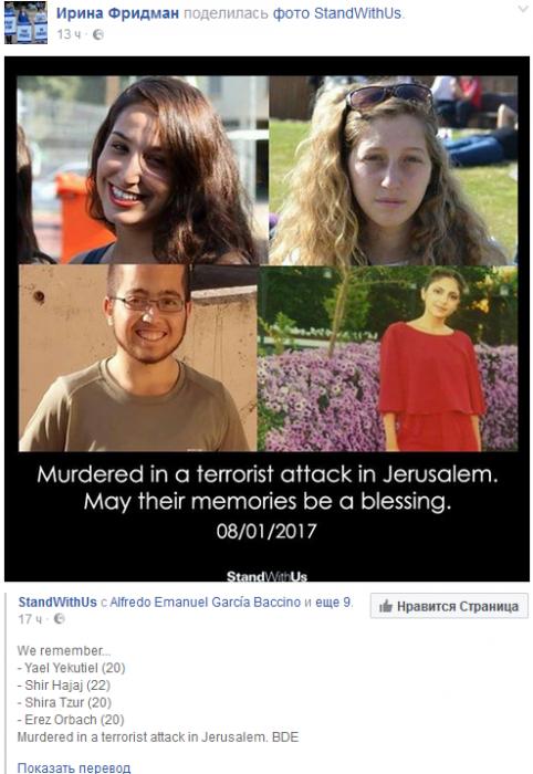 жертвы теракта