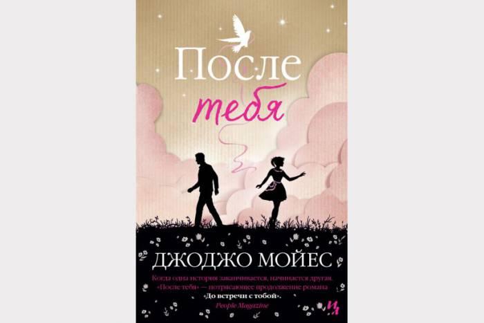 dzhodzhomoyes_posle_tebya